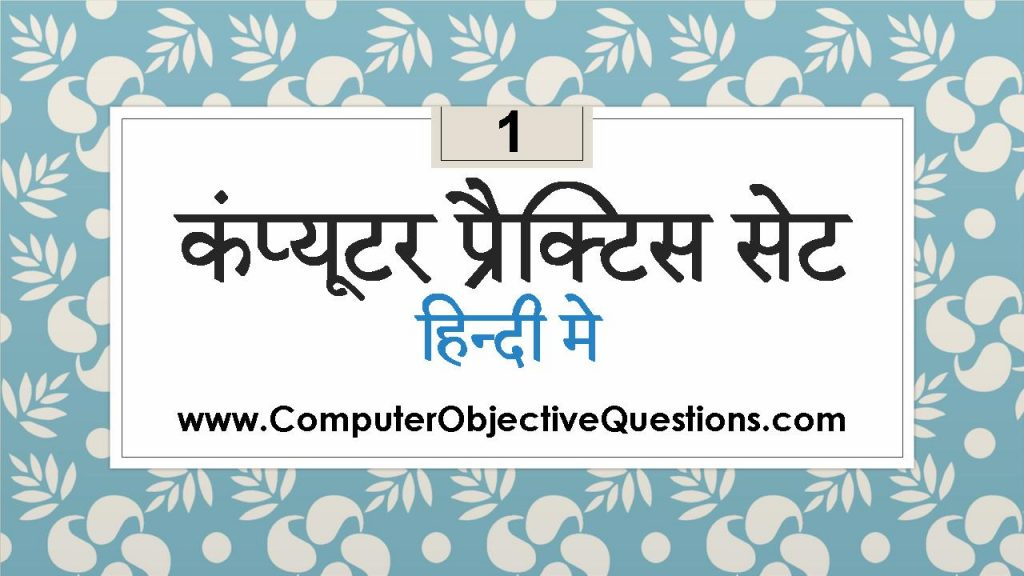 Computer Objective Questions Set 1 in Hindi