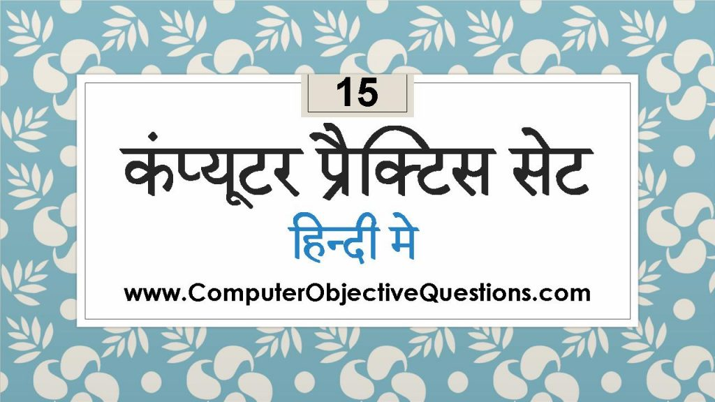Computer Objective Questions Set 15 in Hindi
