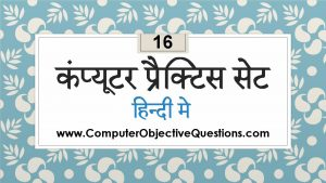 Computer Objective Questions Set 17 in Hindi