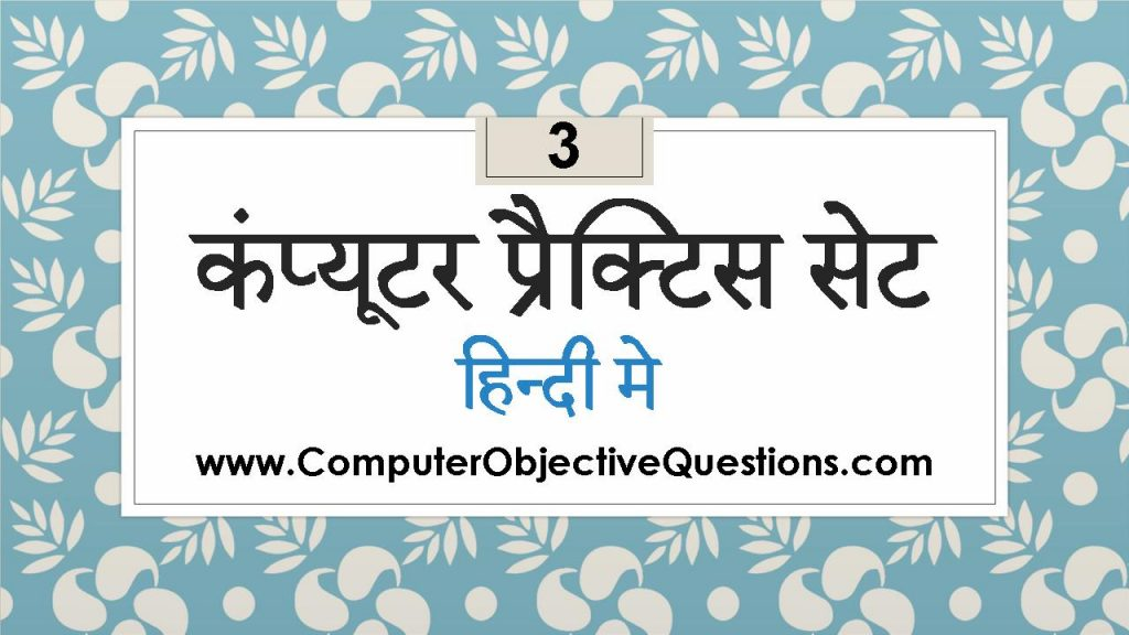 Computer Objective Questions Set 3 in Hindi