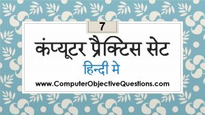 Computer Objective Questions Set 7 in Hindi