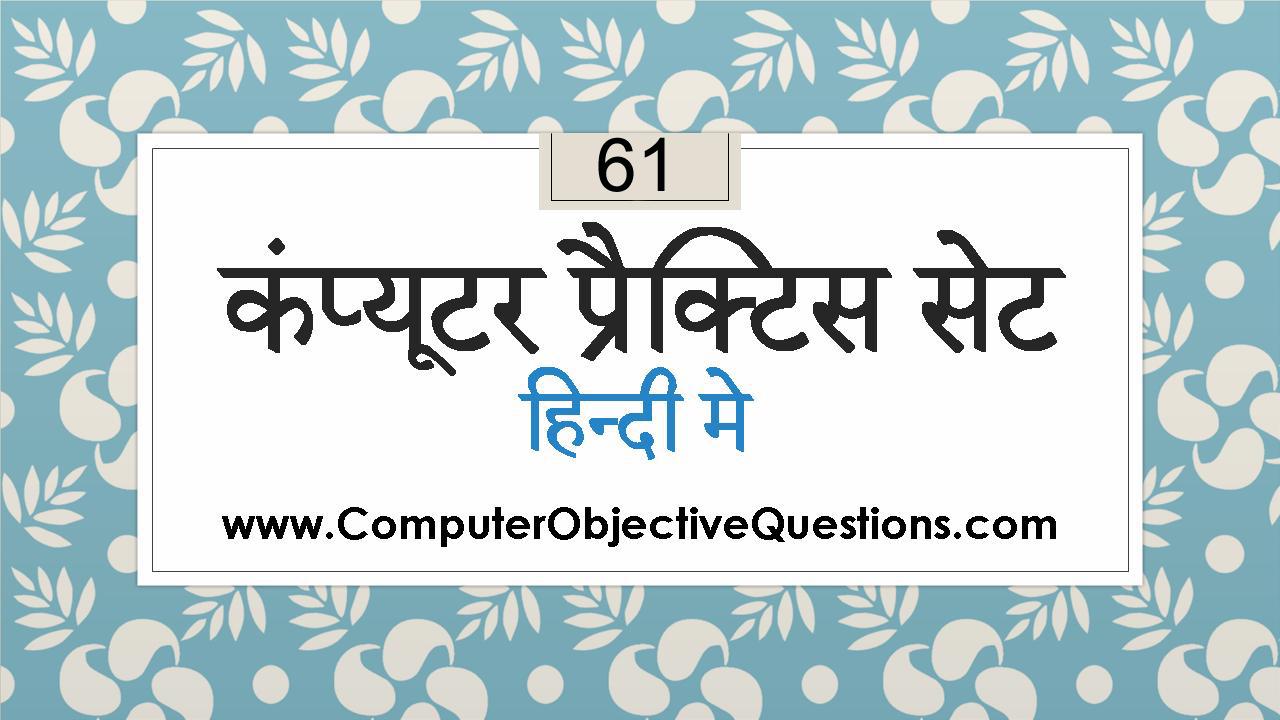 ac fundamentals objective questions pdf