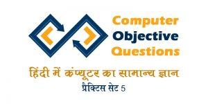 computer-objective-questions-practice-set-5