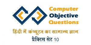 computer-objective-questions-practice-set-10