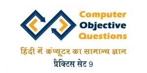 computer-objective-questions-practice-set-9