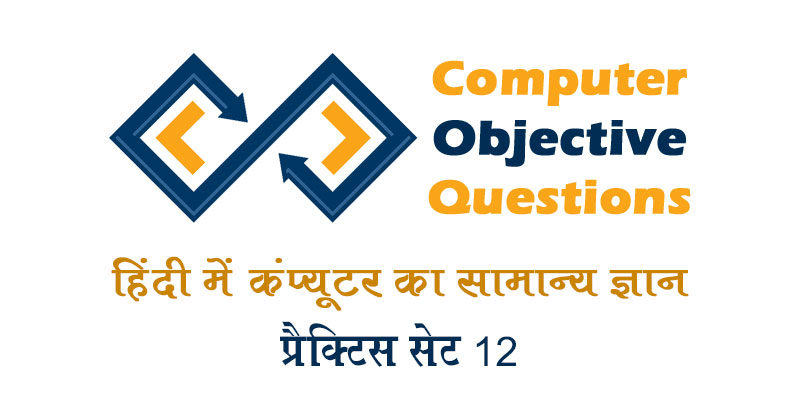Computer General knowledge Practice Set 12 in Hindi
