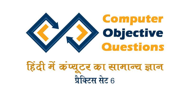 Computer General knowledge Practice Set 6 in Hindi