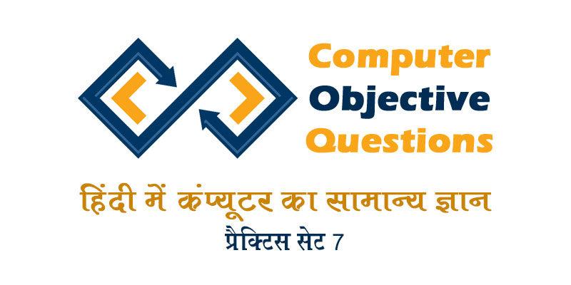 Computer General knowledge Practice Set 7 in Hindi